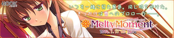 MeltyMoment -メルティモーメント- 応援中!