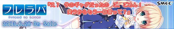 フレラバ〜Friend to Lover〜応援中!