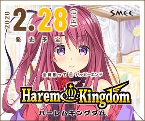 『HaremKindom(ハーレムキングダム)』を応援しています!