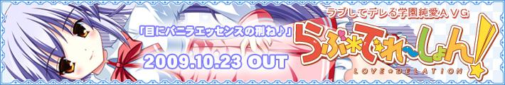 SMEE新作「らぶでれーしょん!」2009年10月23日発売!