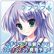 ラブラブル〜lover abel〜2011.02.25発売予定!