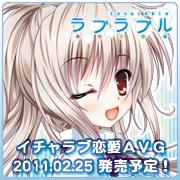 ラブラブル~lover able~2011.02.25発売予定!