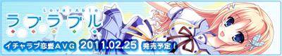 ラブラブル~lover abel~今冬発売予定!