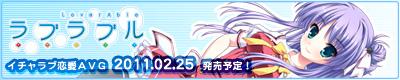 ラブラブル~lover abel~2011.02.25発売予定!