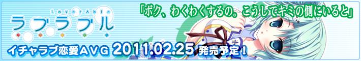 ラブラブル〜lover able〜2011.02.25発売予定!