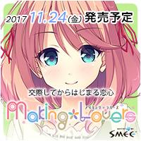 『Making*Lovers』を応援しています!