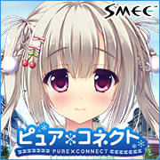 SMEE【ピュア×コネクト】
