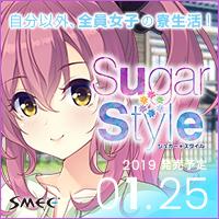 『Sugar*Style』を応援しています!