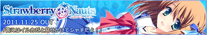 Strawberry Nauts/ストロベリ-ノ-ツ