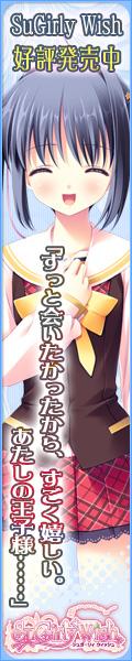 SuGirly Wish 〜シュガーリーウィッシュ〜 2011.09.30発売予定!