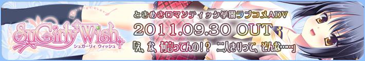SuGirly Wish ~シュガーリーウィッシュ~ 2011.09.30発売予定!
