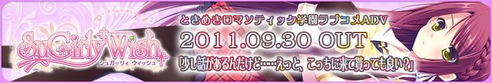 SuGirly Wish �`�V���K�[���[�E�B�b�V���` 2011.09.30�����\��I